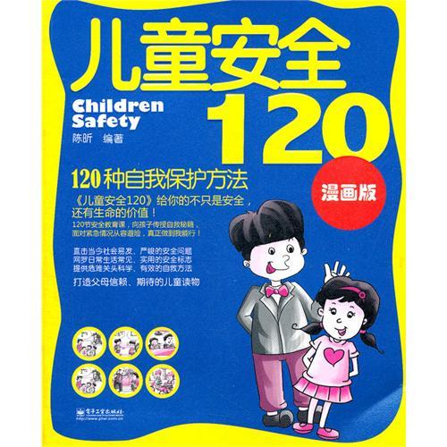 《儿童安全120》绘本简介