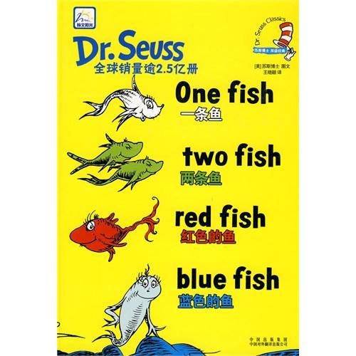 《一条鱼 两条鱼 红色的鱼 蓝色的鱼》绘本简介