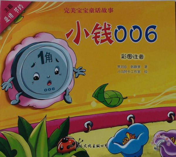 《小钱006》绘本简介