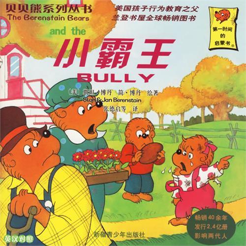 《小霸王.贝贝熊系列丛书》绘本简介